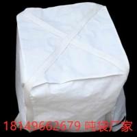 深圳兜底吨包 深圳粉末太空包 广州拉筋吨袋