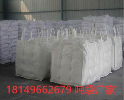 深圳淀粉吨袋 广州太空包吨袋 深圳垃圾焚烧吨袋