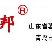 青岛润邦防水建材有限公司