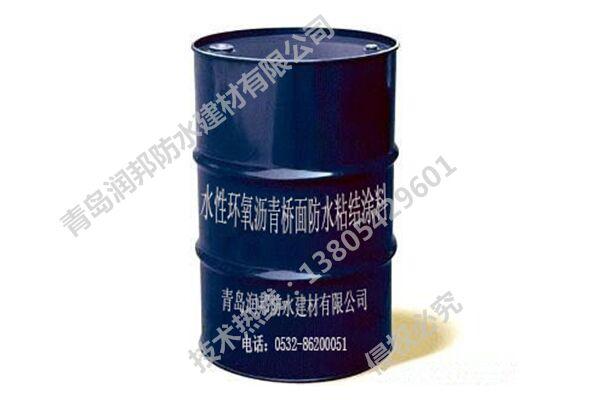 水性环氧沥青桥面防水涂料供应商