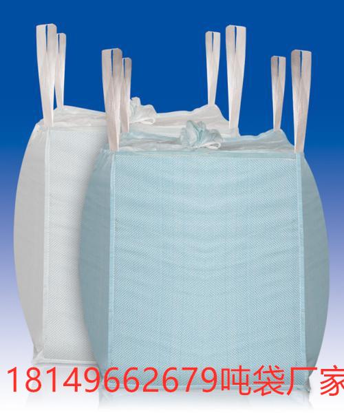 东莞拉筋吨袋吨包 东莞化工吨袋