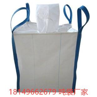 贵州防水吨袋 贵州垃圾焚烧吨袋