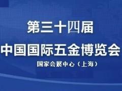 上海五金展  五金工具展
