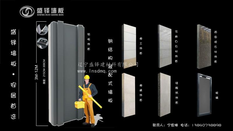钢结构装配式墙板