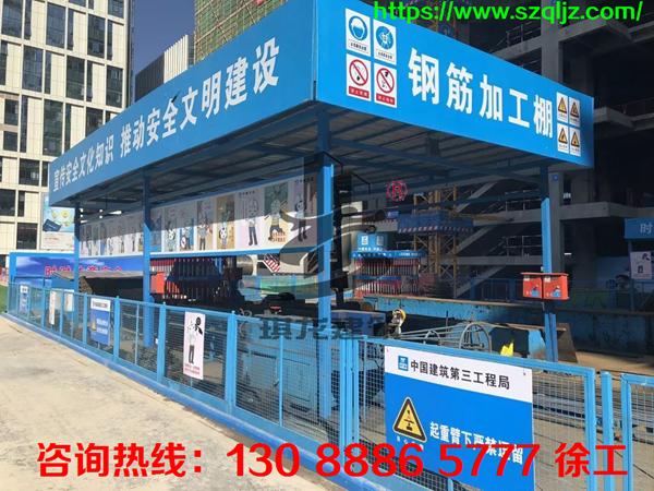 标准化钢筋加工棚生产制作厂家深圳琪龙建筑