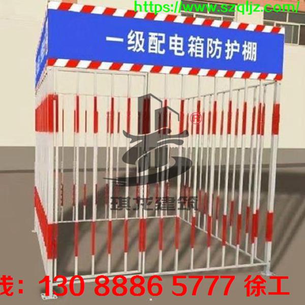 深圳配电箱安全防护棚生产制作厂家琪龙建筑