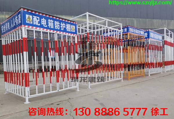深圳工地电箱防护栏配电箱防护棚生产厂家琪龙建筑