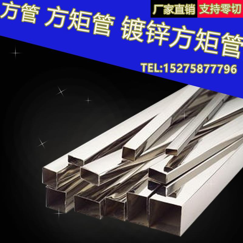 厂家直销 加工定制方管 镀锌方管 方矩管 无缝方管不锈钢方管