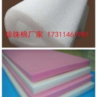 德阳珍珠棉生产 珍珠棉加工厂