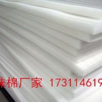 德阳专业生产珍珠棉厂家