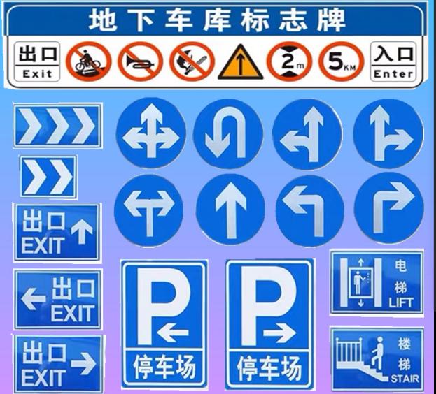 领界交通指示标志