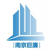 南京巨廉建材有限公司