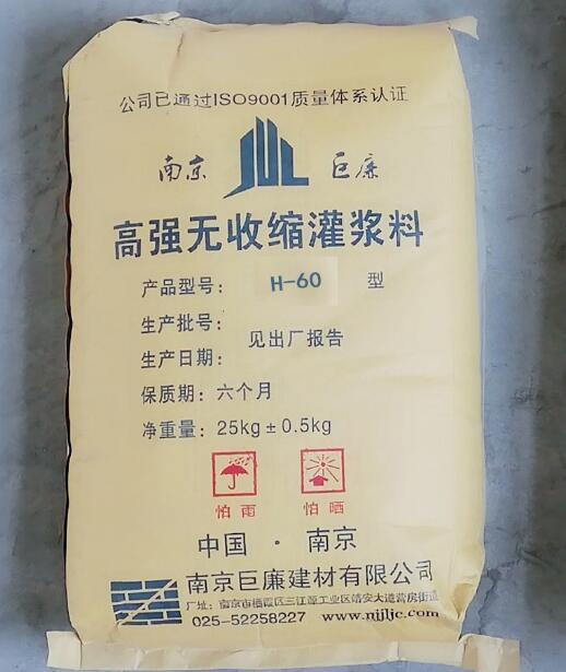 连云港二次灌浆灌浆料,厂家直销
