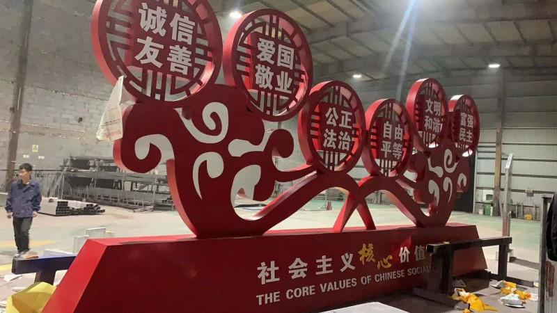 社会主义核心价值观标志标牌