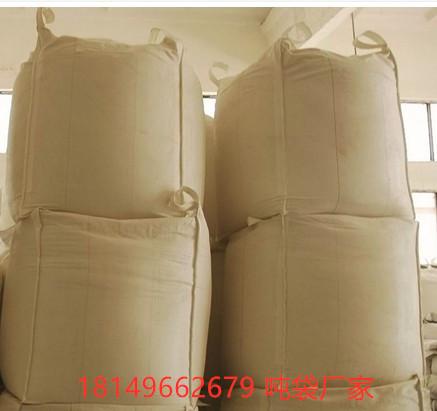 长期供应聚酯切片吨袋 供应集装袋厂