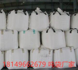 三明PTA吨袋 三明PTA集装袋