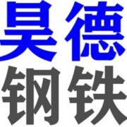 山东昊德钢铁有限公司