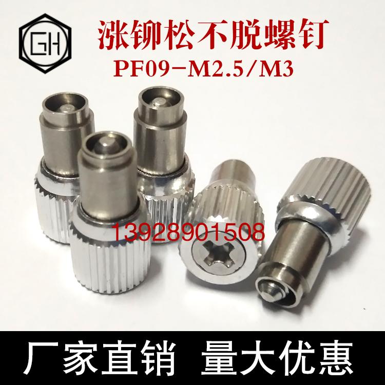 松不脱手拧防脱螺丝PF09-M2.5-0/1/2工厂直销