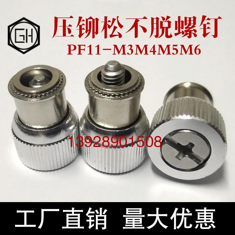 手拧组合松不脱螺钉PF11-M3-0/1/2厂家直销