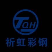 祈虹(山西)集成房屋有限公司