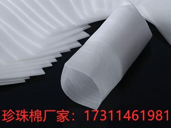 遂宁珍珠棉热销 遂宁珍珠棉厂