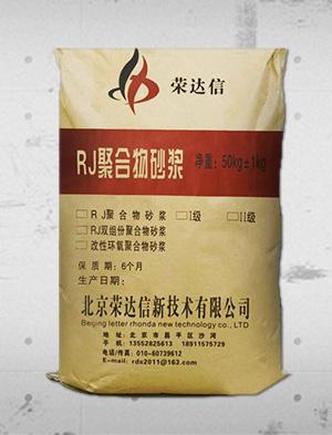 RJ-55高强聚合物砂浆,抗压强度高,固化迅速,粘接性能好