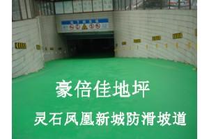 山西地坪-环氧防滑地坪