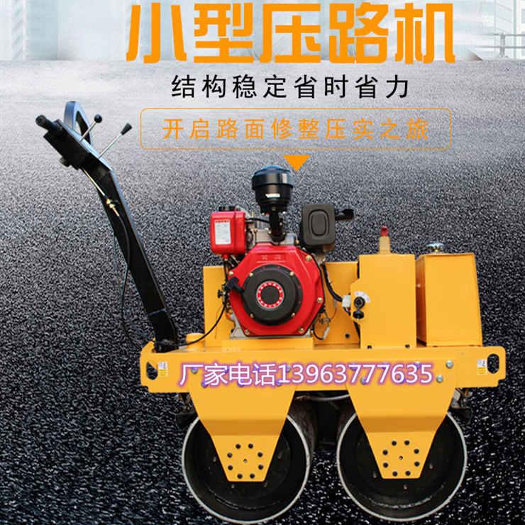 金尊手扶式双轮震动压土机柴油大马力的双轮震动轧地机