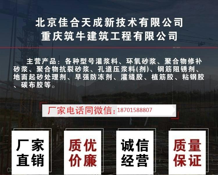 北京C60灌浆料厂家,质量生产 三方认证