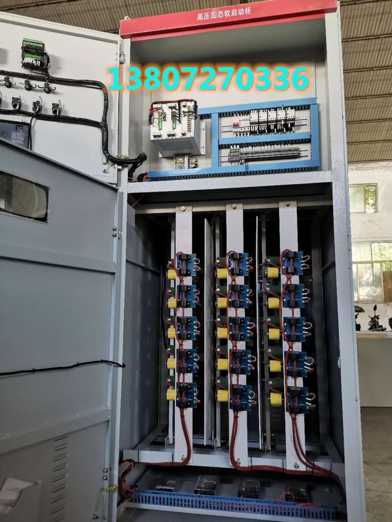 工厂专业制造批发高压固态软启动柜