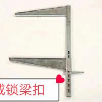 玉威锁梁扣(横梁加固件)安全便捷的加固件
