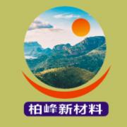 广东柏峰新材料科技有限公司