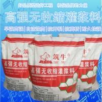 北京高强无收缩灌浆料厂家 筑牛通用型灌浆生产 报价