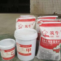 北京环氧树脂灌浆料生产厂家  筑牛灌浆料批发 零售