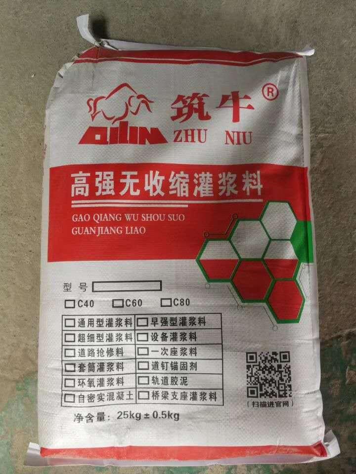 北京抢修料厂家生产  筑牛道路紧急抢修料