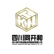四川同开和金属丝网制品有限公司