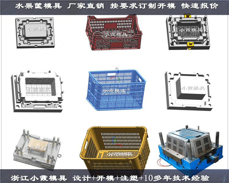水果筐模具生产厂家 (134)