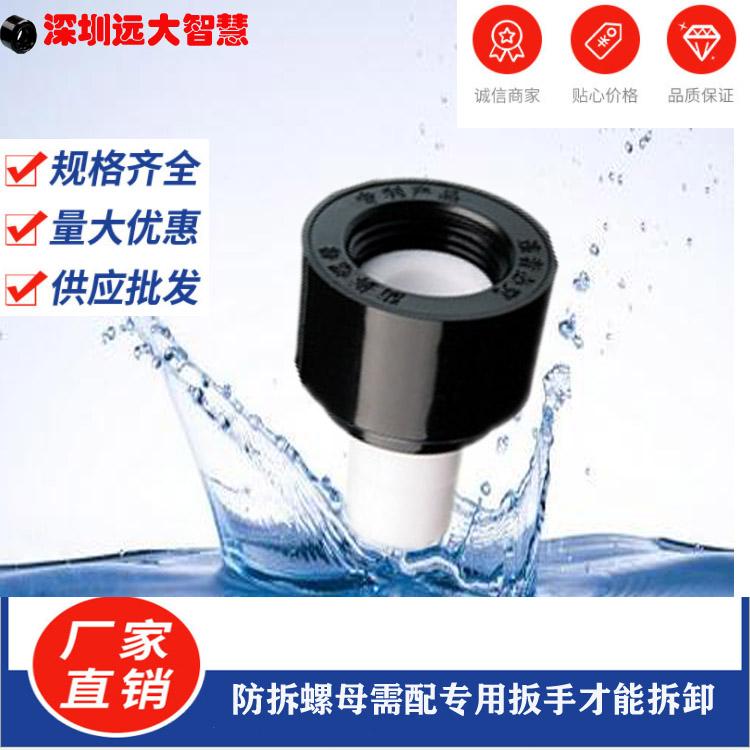 水表防拆接头,让您的水表不再有偷水,漏水现象发生!