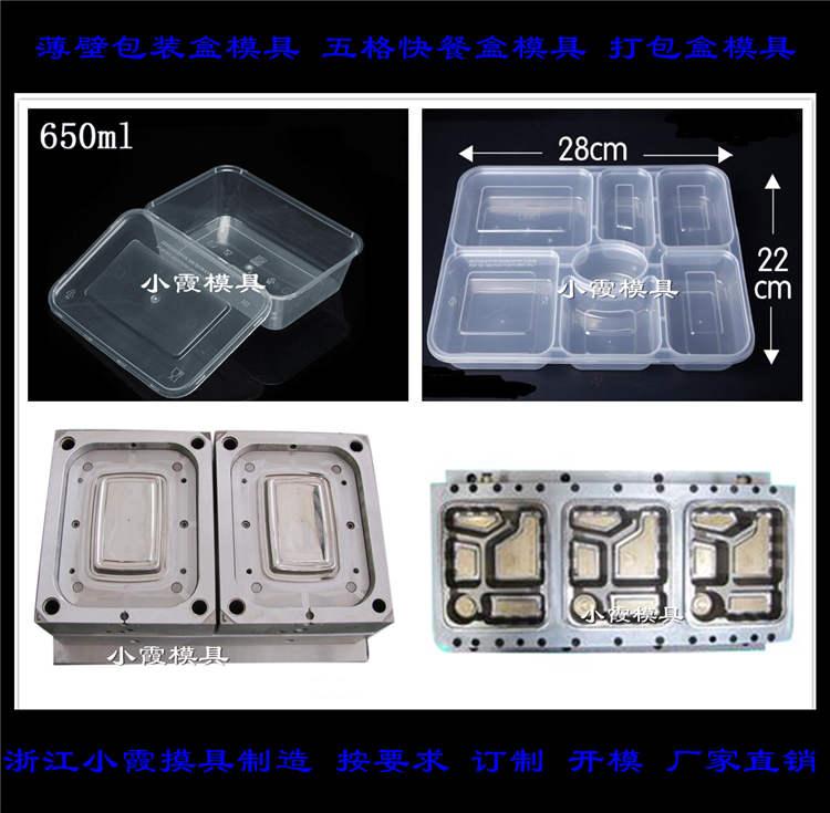 薄壁餐盒模具157