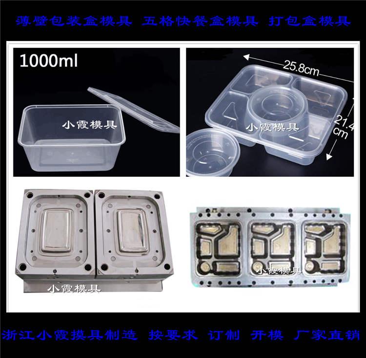 750ml薄壁注塑盒模具注塑加工