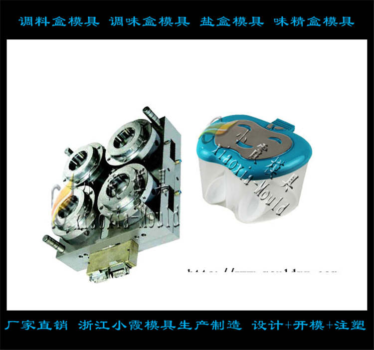 PP塑胶盒塑料模具PP多功能调料盒塑料模具制造厂