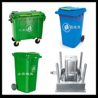 分类垃圾桶塑料模具1200升垃圾桶塑料模具加工制造