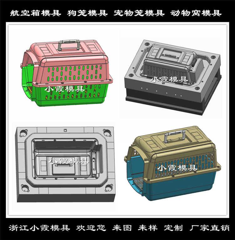 厂家直销塑料宠物航空箱模具