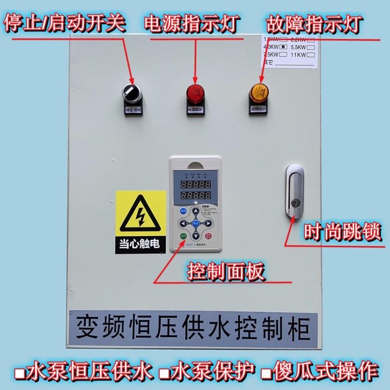 恒压供水专用变频控制箱 水泵变频控制器