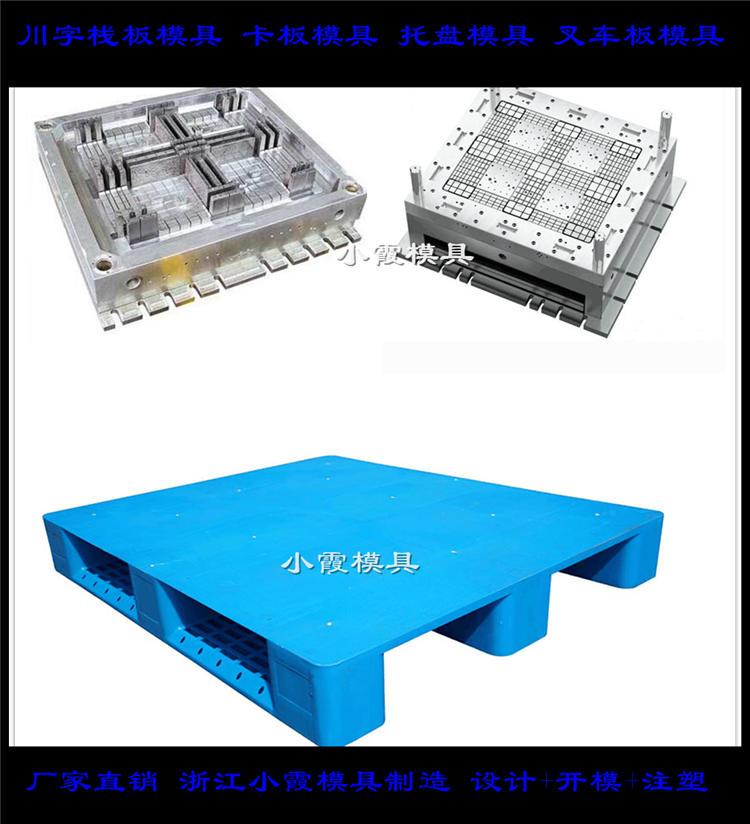 供应1210田字PP托板模具1210田字塑料地台板模具