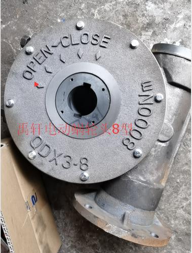 QDX3-8电动轴连接蜗轮箱 输出力矩Nm8000U阀门执行器