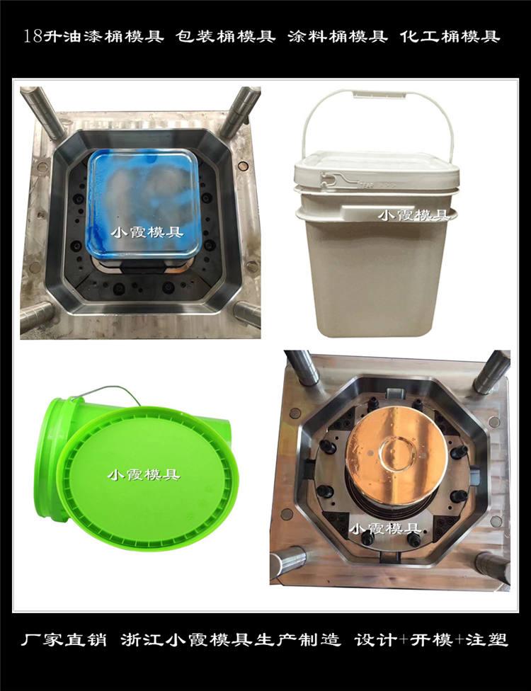 小霞模具中国石化桶塑料模具 涂料桶模具各种型号开模