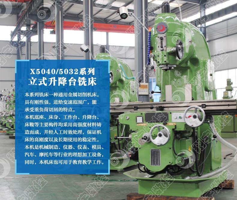 X5040立式升降台铣床 规格齐全 环保加工 支持定制