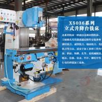 X5036立式铣床 矩型导轨稳定好 型号齐全 质量保证