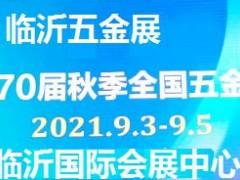 2021第70届秋季全国五金商品交易会